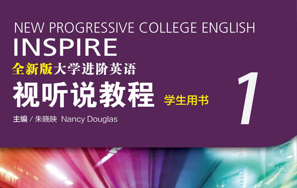 全新版大学进阶英语:视听说教程第一册