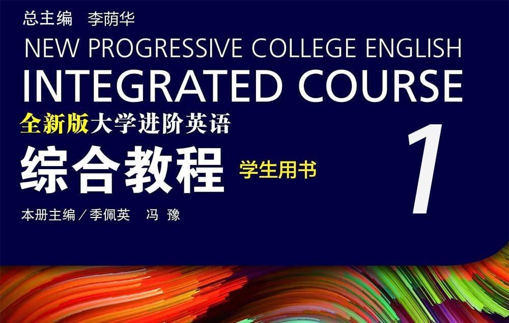 全新版大学进阶英语:综合教程第一册
