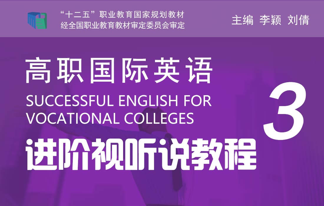 高职国际英语进阶视听说教程3