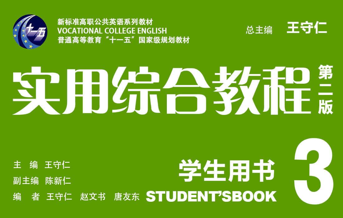 新标准高职公共英语系列教材:实用综合教程(第二版)第三册