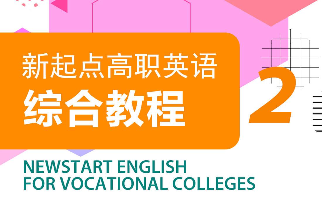 新起点高职英语综合教程2