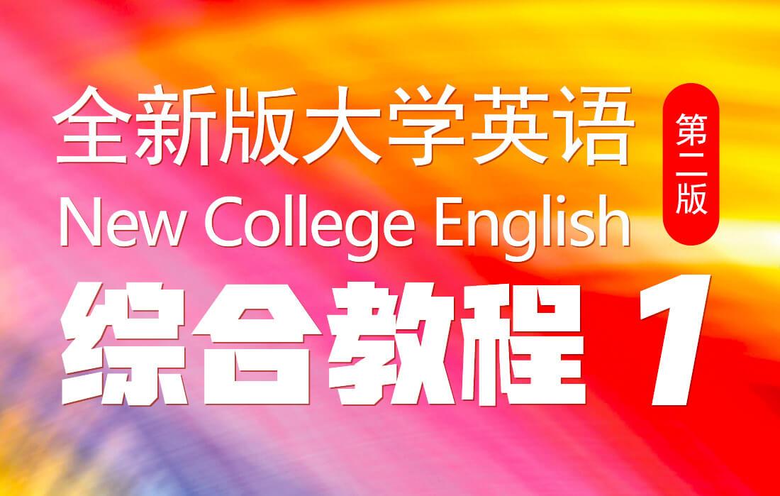 全新版大学英语(第二版)综合教程1