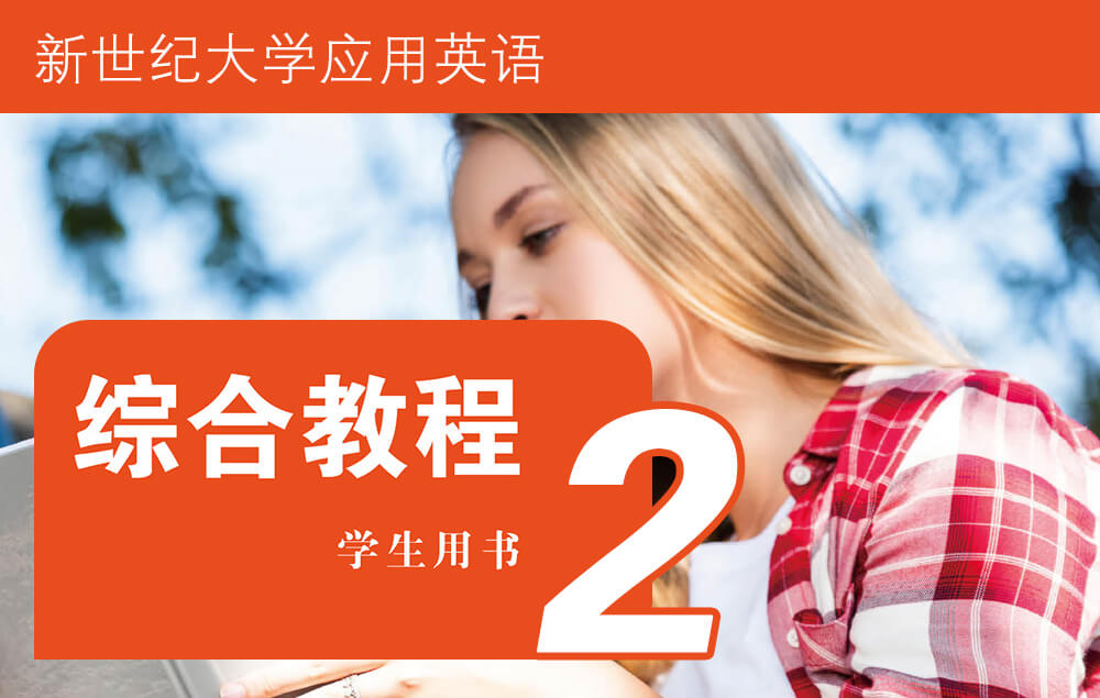 新世纪大学应用英语综合教程2