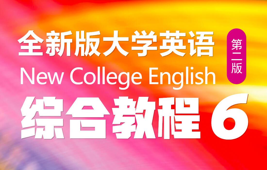 全新版大学英语(第二版)综合教程6