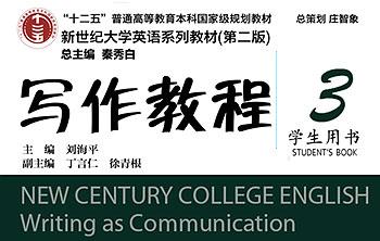 新世纪大学英语(第二版)写作教程第三册