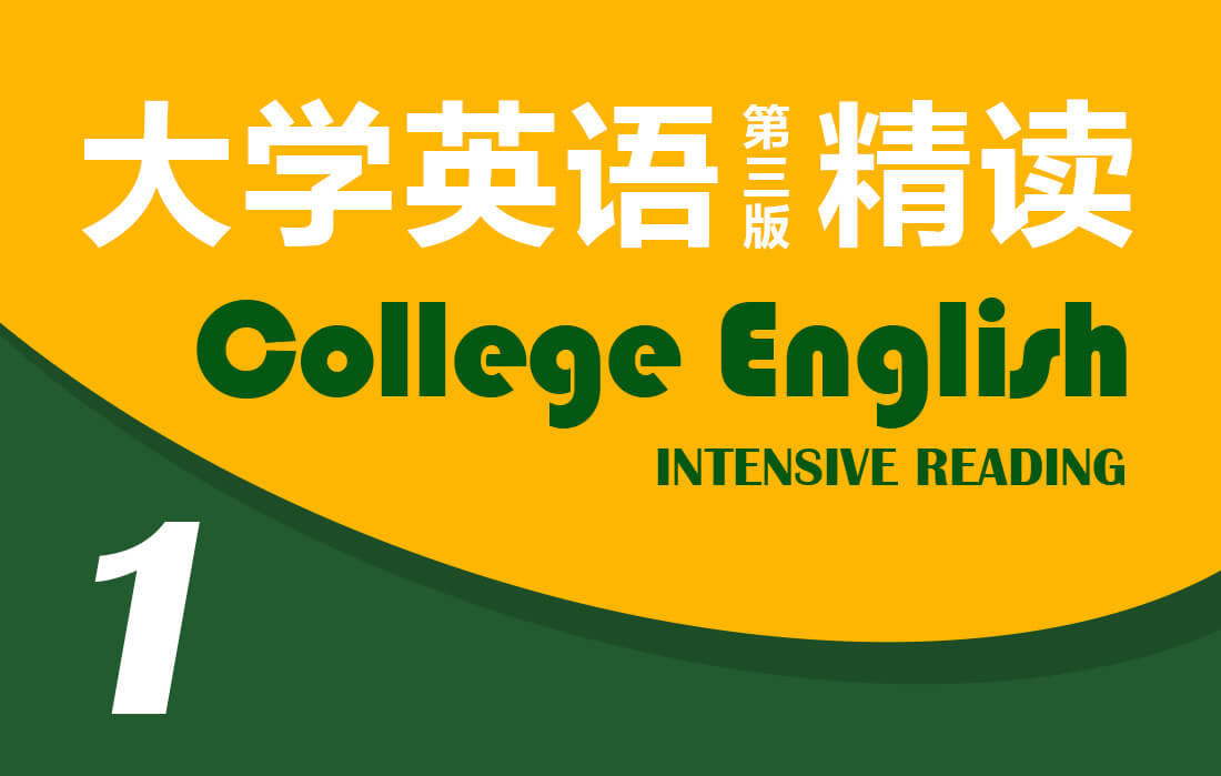 大学英语(第三版)精读1