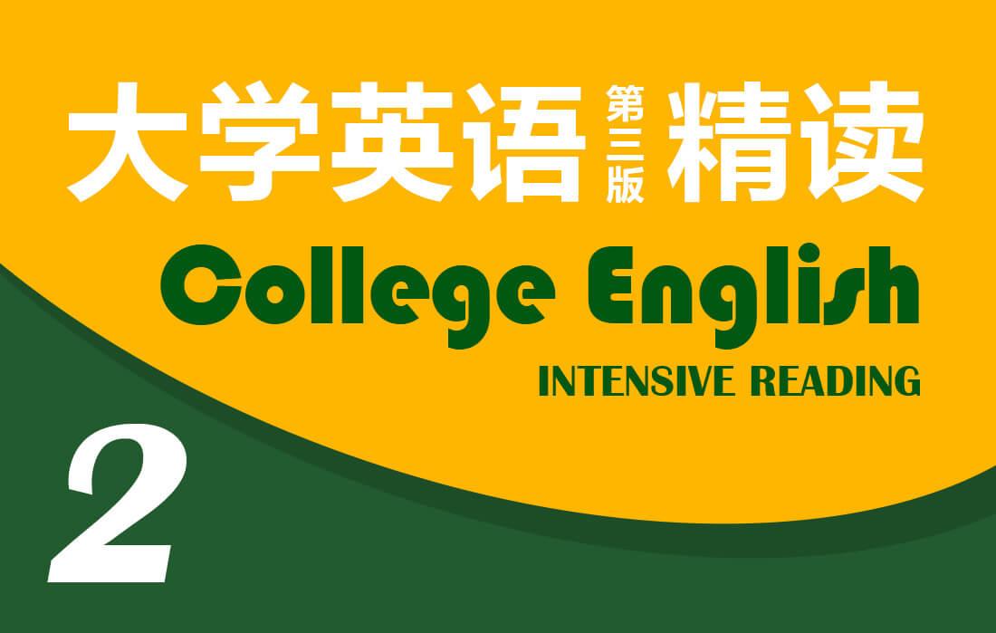 大学英语(第三版)精读2