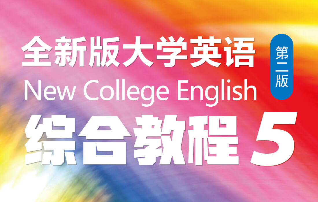 全新版大学英语(第二版)综合教程5