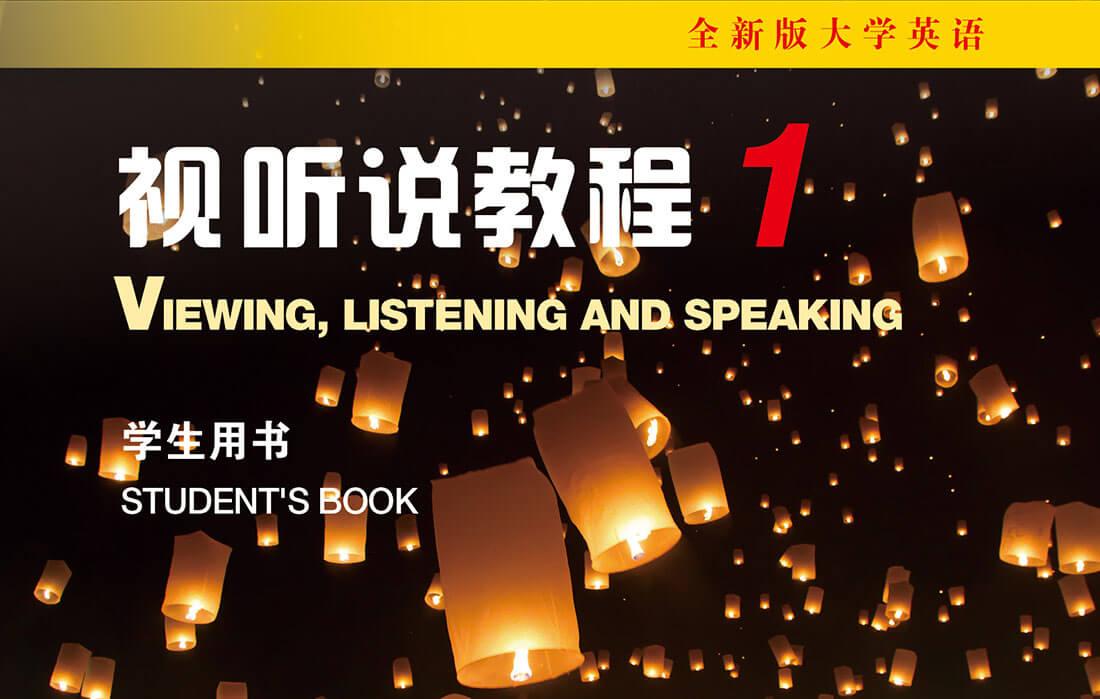 全新版大学英语视听说教程1