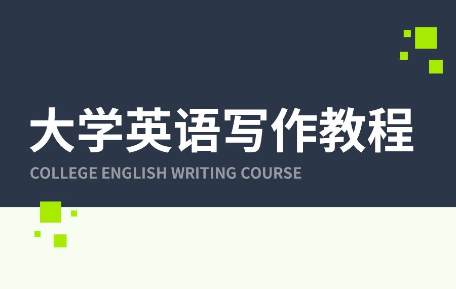 大学英语写作教程