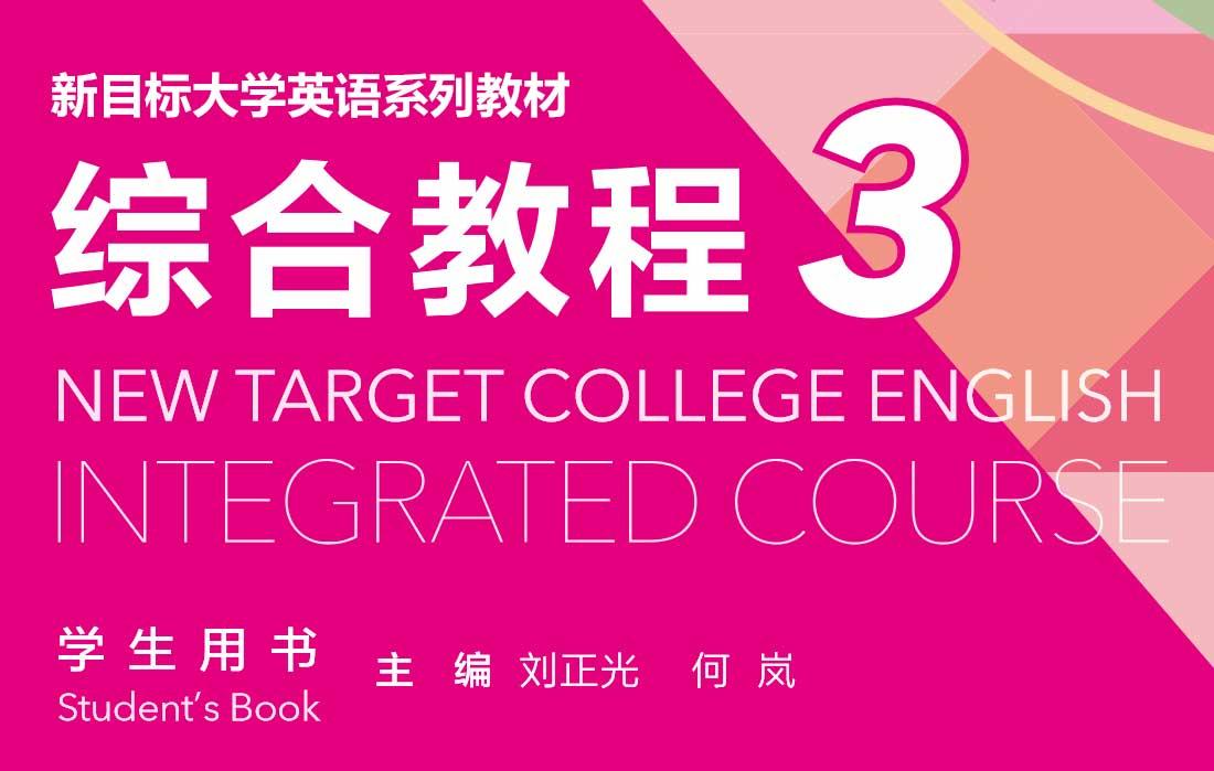 新目标大学英语系列教材:综合教程第三册
