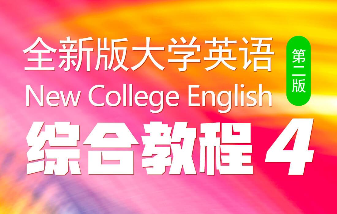 全新版大学英语(第二版)综合教程4