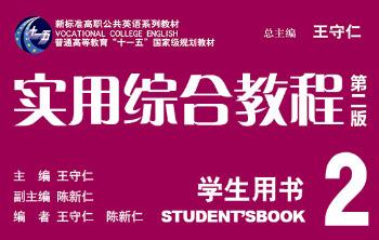 新标准高职公共英语系列教材:实用综合教程(第二版)第二册