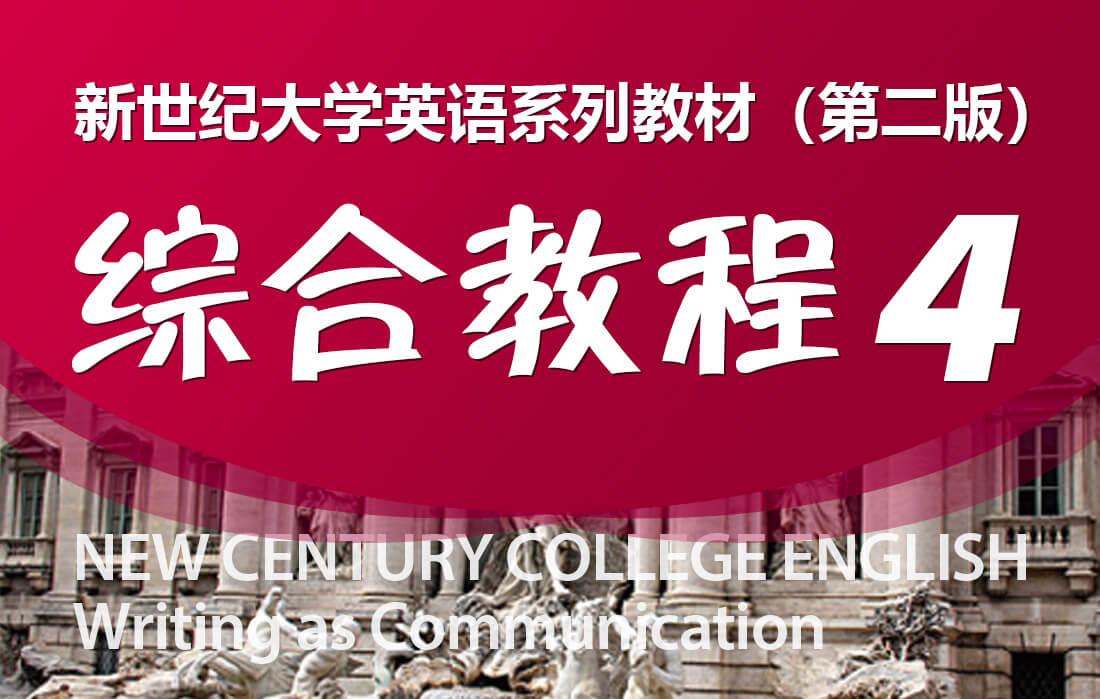 新世纪大学英语(第二版)综合教程第四册