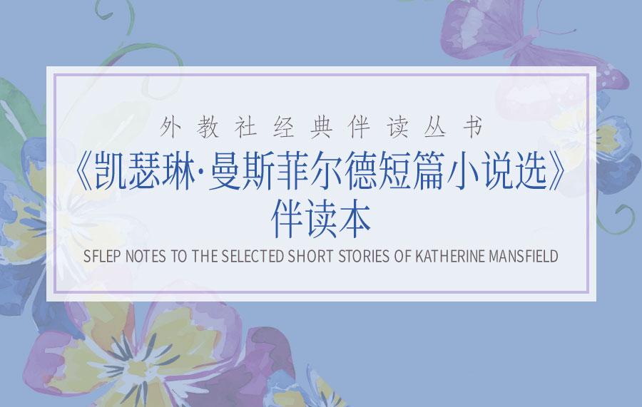 外教社经典伴读丛书:凯瑟琳•曼斯菲尔德短篇小说选