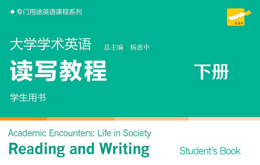 专门用途英语课程系列:大学学术英语读写教程下
