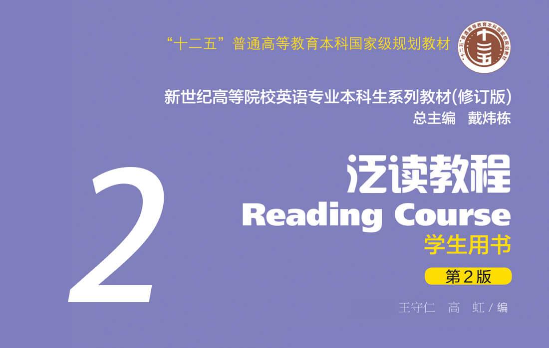 新世纪英语专业(修订版)泛读教程(第2版)第二册