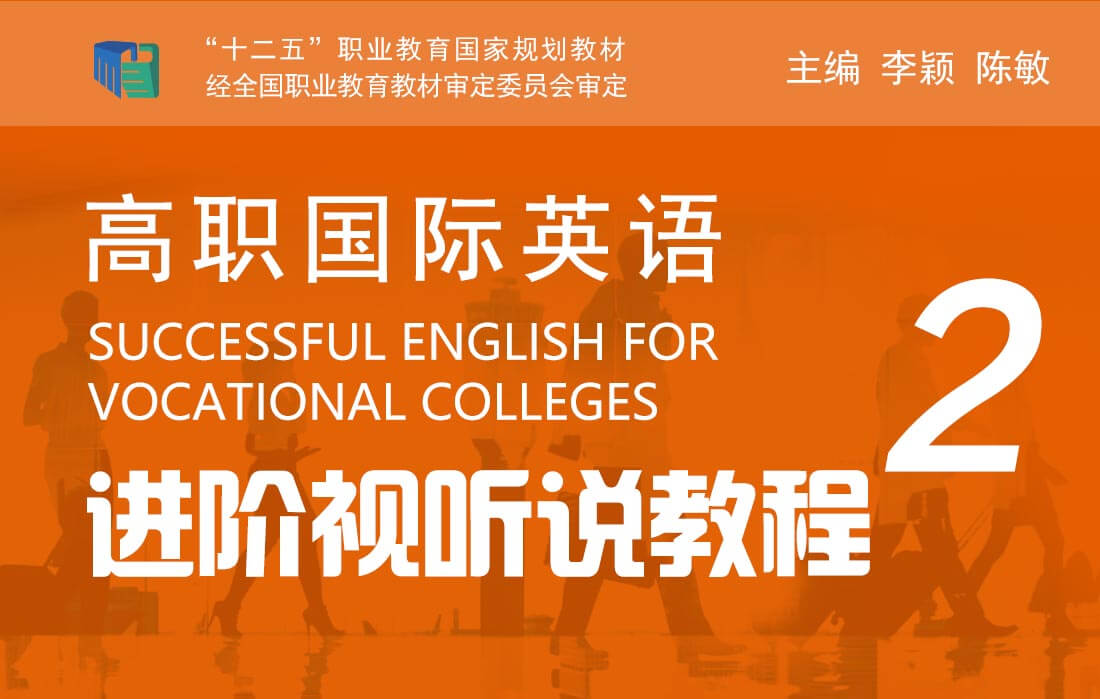 高职国际英语进阶视听说教程2