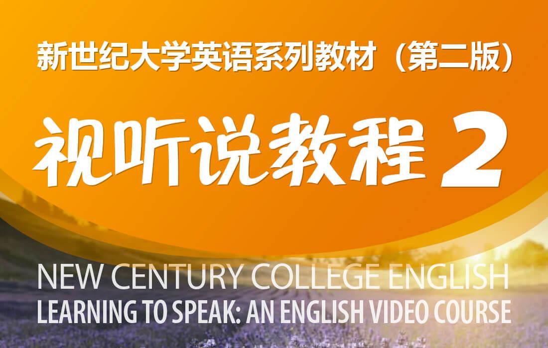 新世纪大学英语(第二版)视听说教程(3rd Edition)第二册