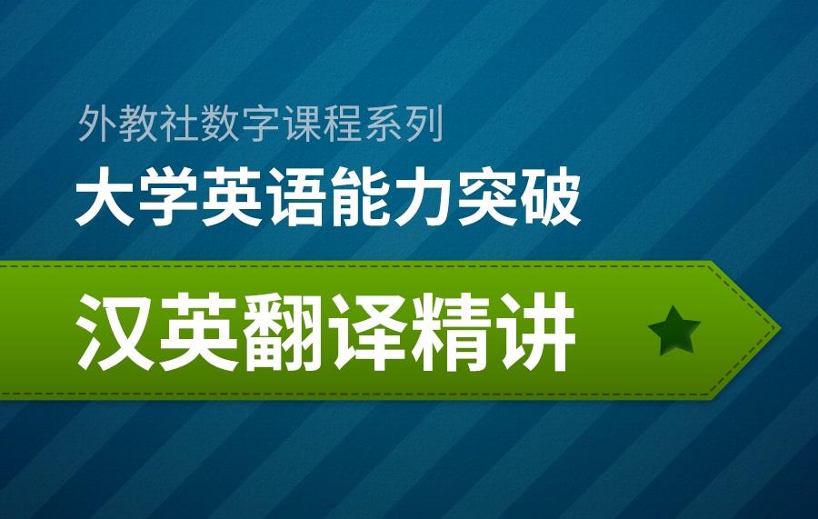 大学英语能力突破:汉英翻译精讲