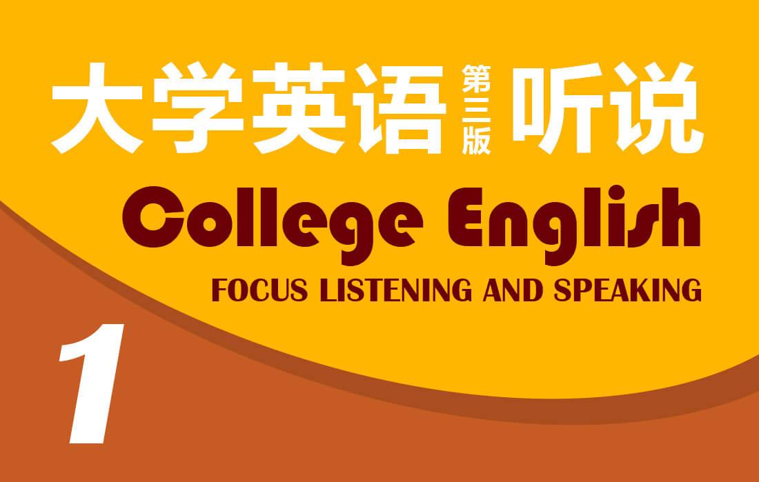 大学英语(第三版)听说1