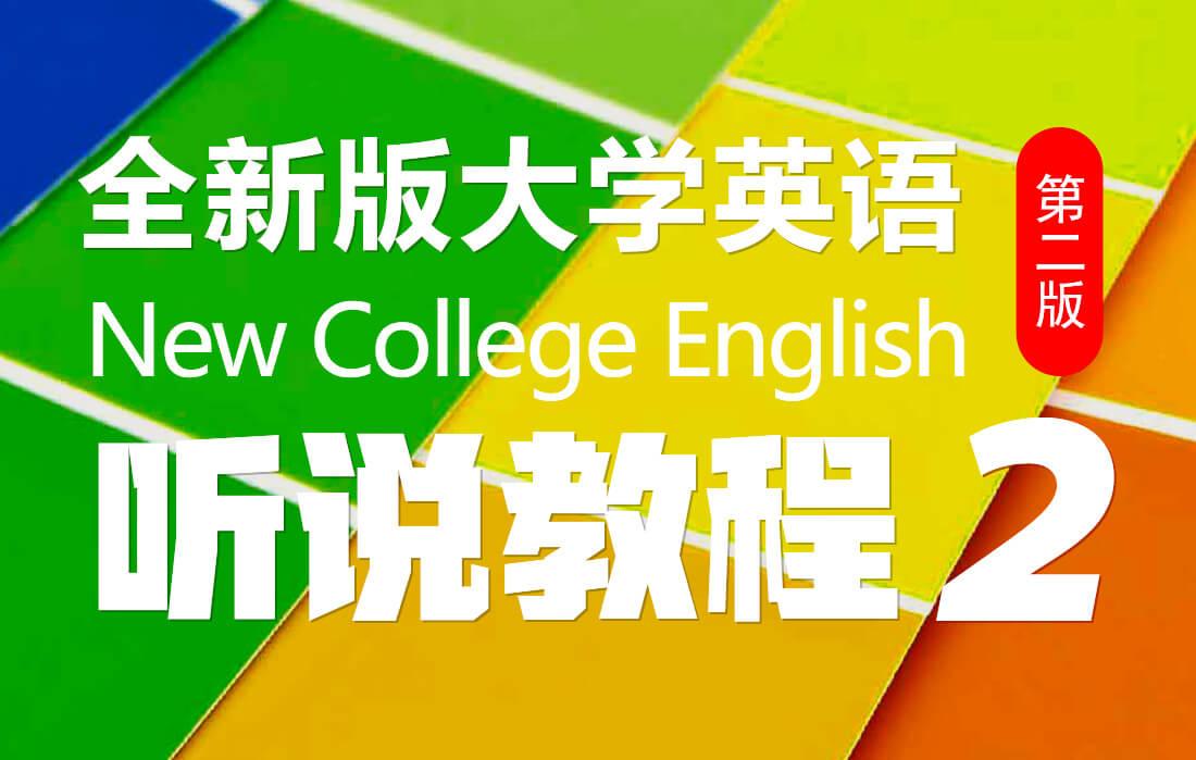 全新版大学英语(第二版)听说教程2