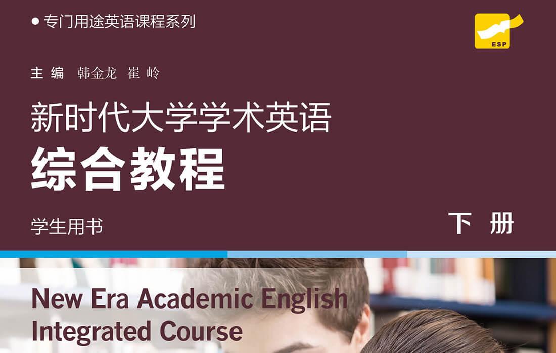 新时代大学学术英语综合教程下册