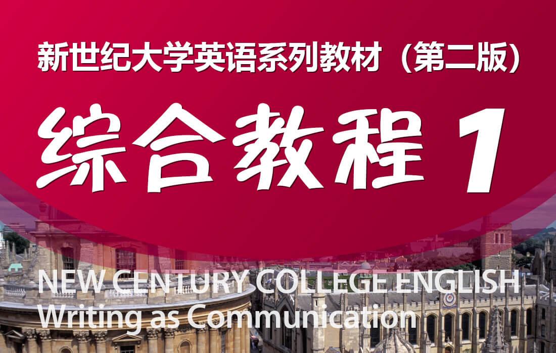 新世纪大学英语(第二版)综合教程第一册