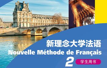 新理念大学法语第二册