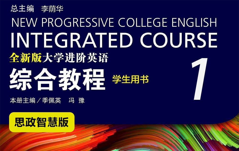 全新版大学进阶英语:综合教程1(思政智慧版)