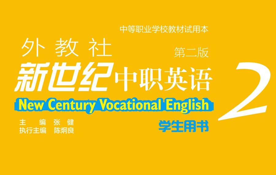 外教社新世纪中职英语(第二版)第二册