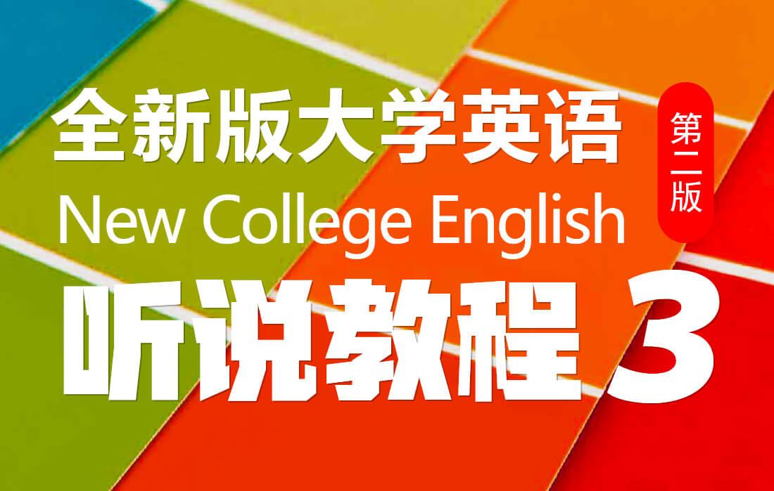 全新版大学英语(第二版)听说教程3