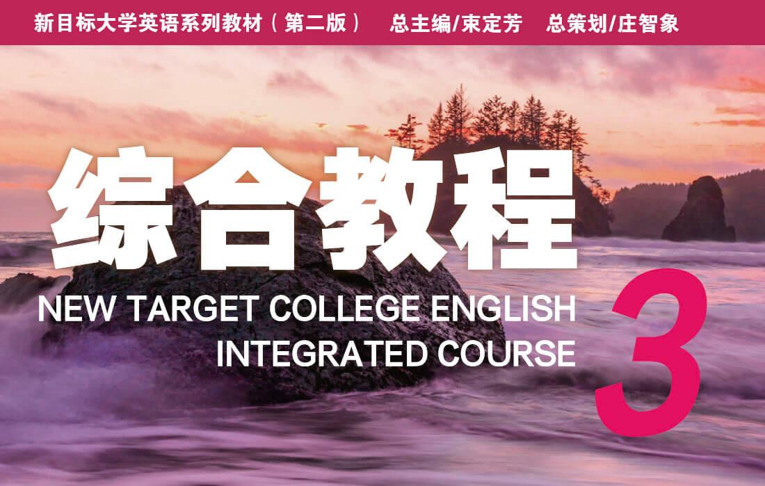 新目标大学英语(第二版)综合教程3