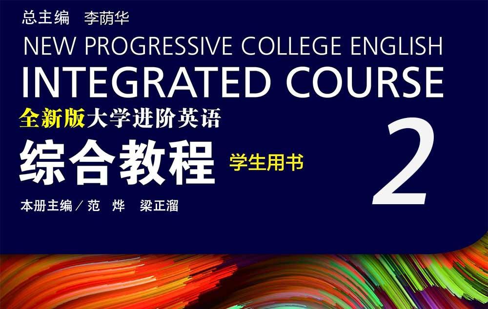 全新版大学进阶英语:综合教程第二册
