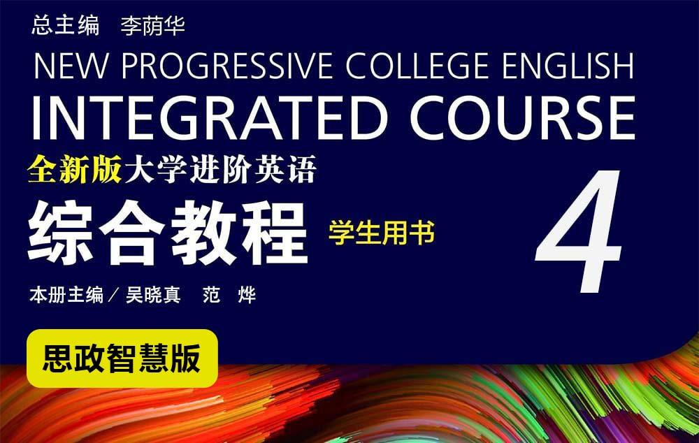 全新版大学进阶英语:综合教程4(思政智慧版)