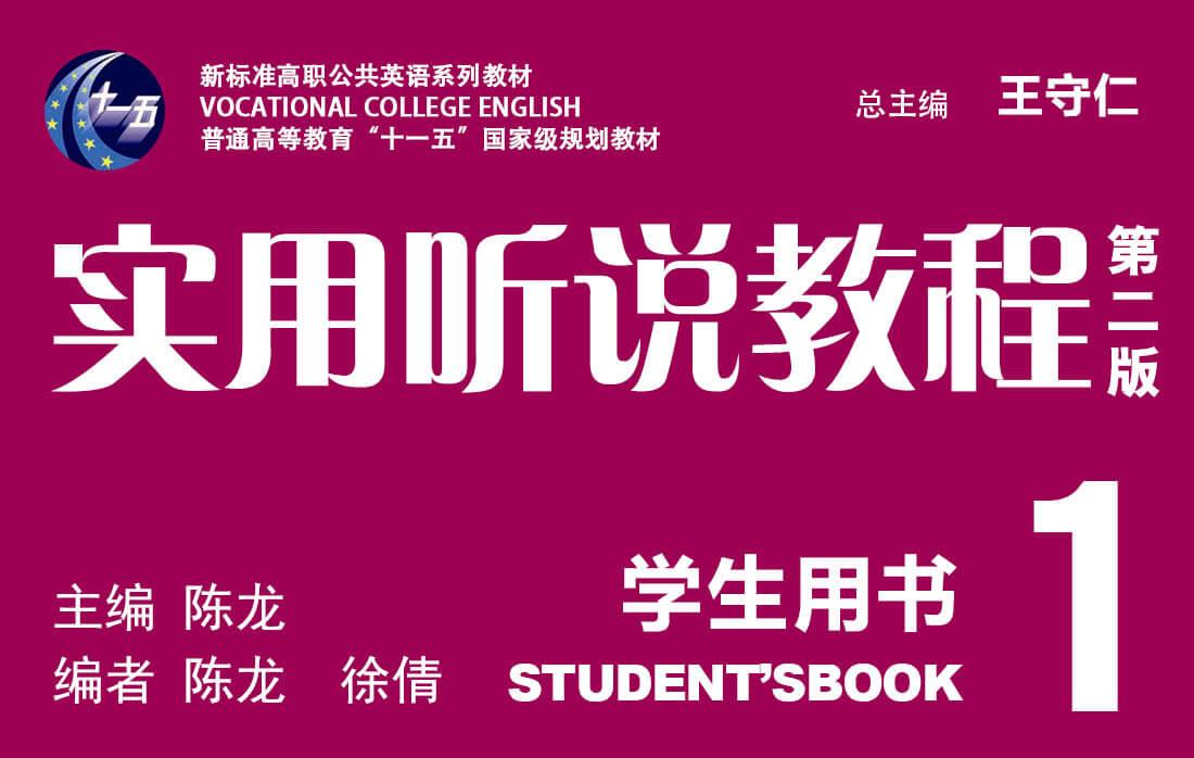新标准高职公共英语系列教材:实用听说教程(第二版)第一册
