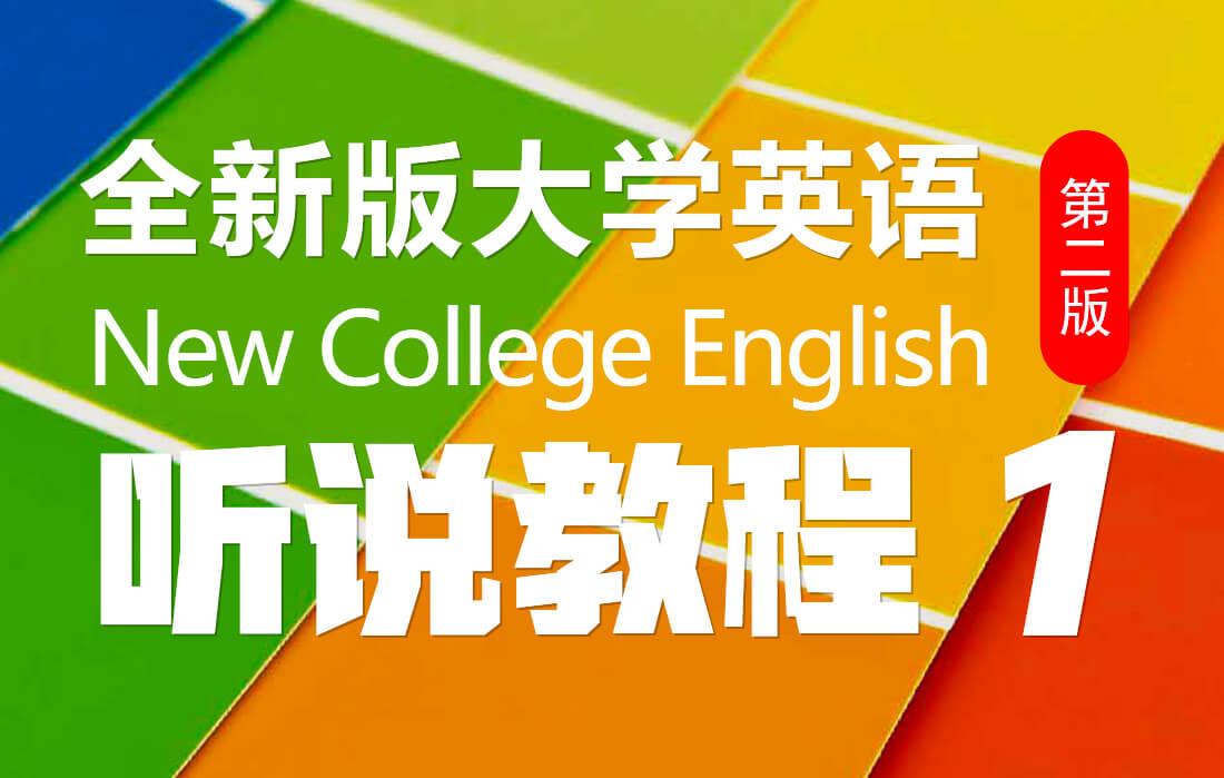全新版大学英语(第二版)听说教程1