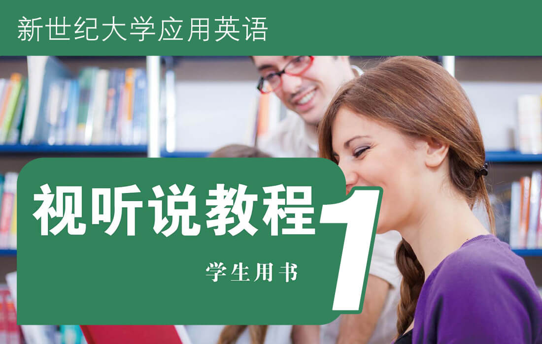 新世纪大学应用英语视听说教程1