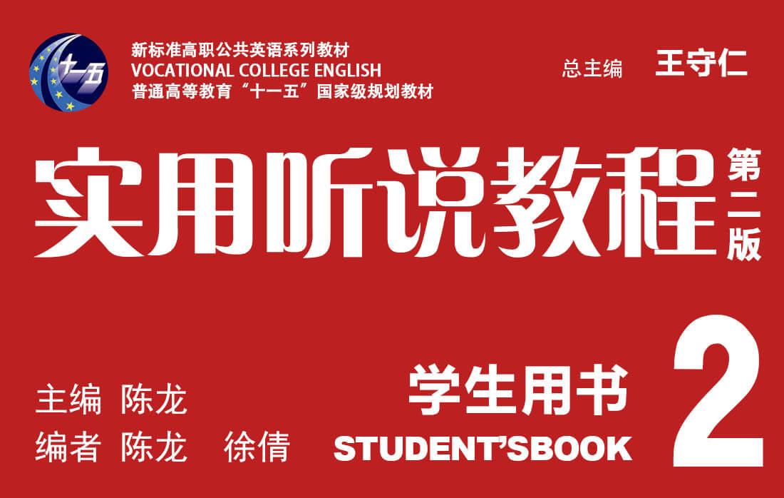 新标准高职公共英语系列教材:实用听说教程(第二版)第二册
