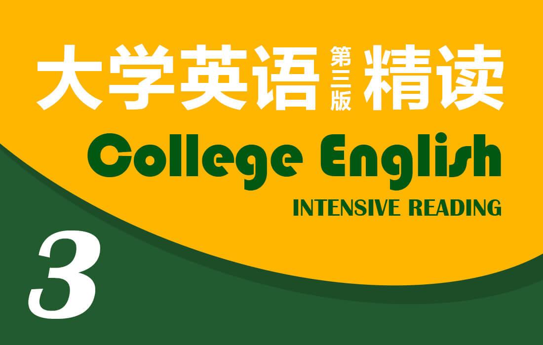大学英语(第三版)精读3