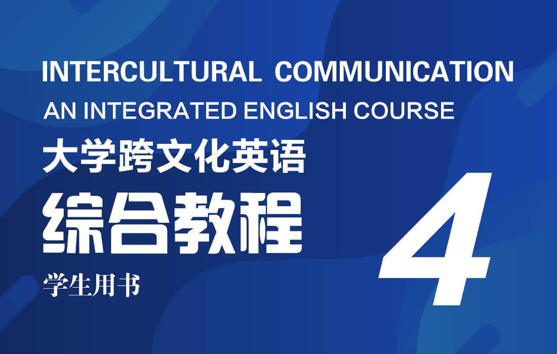 大学跨文化英语综合教程4