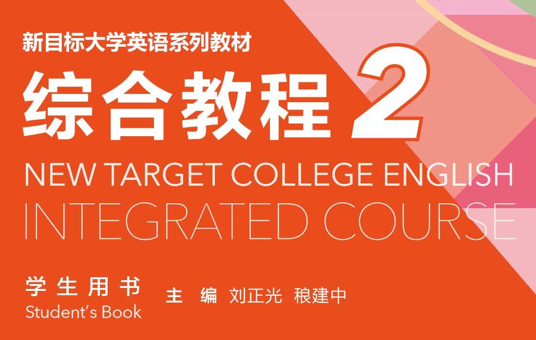 新目标大学英语系列教材:综合教程第二册
